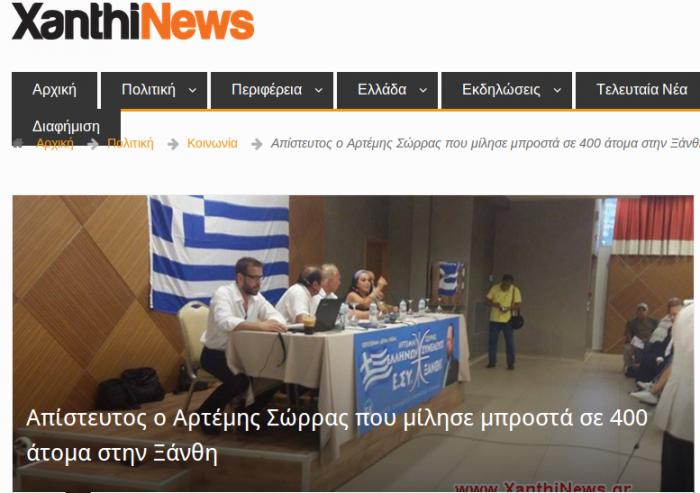 xanthinews ΓΙΑ ΑΡΤΕΜΗ ΣΩΡΡΑ