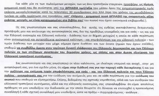 ΑΠΟΣΠΑΣΜΑ ΠΡΟΣΦΟΡΑΣ ΑΡΤΕΜΗ ΣΩΡΡΑ ΣΤΟ ΤΧΣ 1