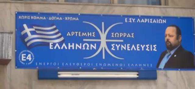 Ε.ΣΥ. ΛΑΡΙΣΑΙΩΝ
