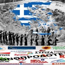 ΝΔ-ΠΑΣΟΚ-ΠΟΤΑΜΙ-ΣΥΡΙΖΑ-ΑΝΕΛ ΔΙΕΤΑΞΑΝ ΝΑΙ...  ΧΡΥΣΗ ΑΥΓΗ-ΚΚΕ ΚΑΙ ΚΑΠΟΙΟΙ ΑΛΛΟΙ ΕΙΠΑΝ ΟΧΙ...  ΟΥΔΕΙΣ ΟΜΩΣ ΕΞ ΑΥΤΩΝ ΠΟΥ ΕΙΠΑΝ ΟΧΙ ΕΠΙΧΕΙΡΗΣΕ ΝΑ ΑΠΟΤΡΕΨΕΙ ΤΗΝ ΕΚΤΕΛΕΣΗ ΤΩΝ ΕΛΛΗΝΩΝ...