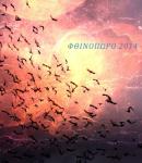 ΦΘΙΝΟΠΩΡΟ 2014 (Γήινα δεδομένα του ανθρώπινου είδους) ...Μοιρελνόη