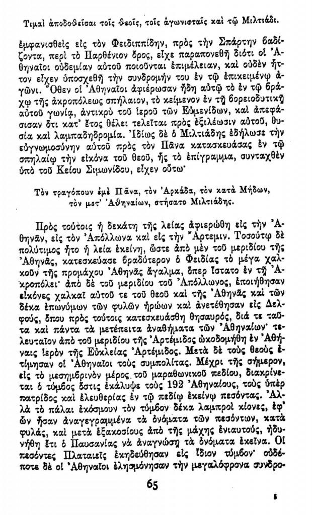 Μιλτιάδης 1
