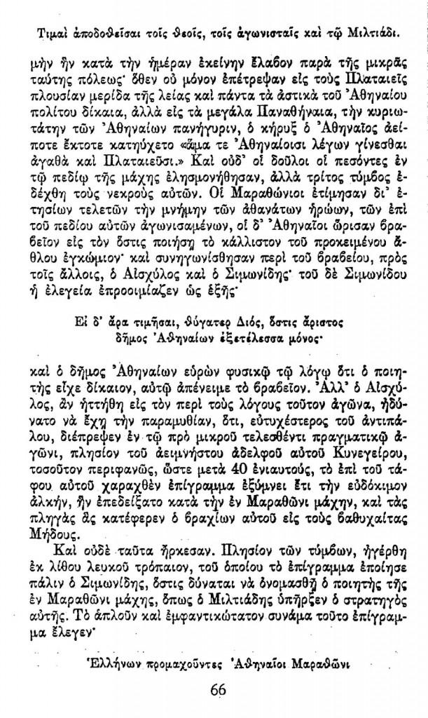 Μιλτιάδης 2
