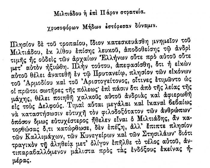 Μιλτιάδης 3
