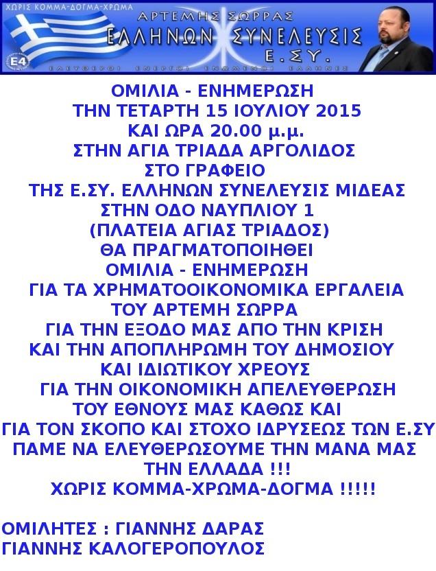 ΟΜΙΛΙΑ ΑΓΙΑ ΤΡΙΑΔΑ ΜΙΔΕΑΣ1