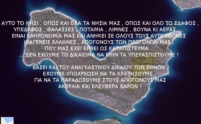αγ.-θωμάς-Διαπόρια-νησιά ΑΝΑΓΚΑΣΤΙΚΟ ΔΙΚΑΙΟ-