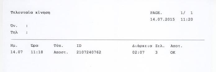 ημερομηνία και χρόνος αποστολής του fax
