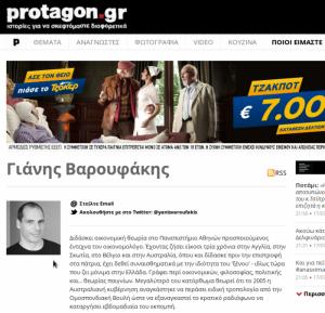 protagon varoufakis