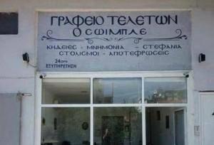 http://www.topontiki.gr/article/136608/grafeio-teleton-o-soimple-photos