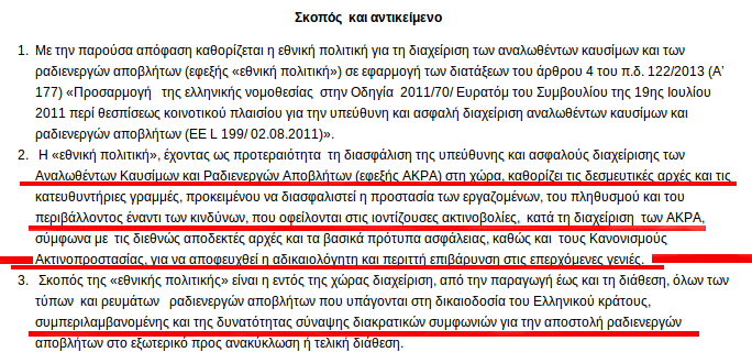 ΓΕΝΟΚΤΟΝΙΑ RADIATION 1