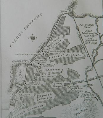 Η Σμύρνη το 1922. Παρατηρείστε τη σειρά των συνοικιών !