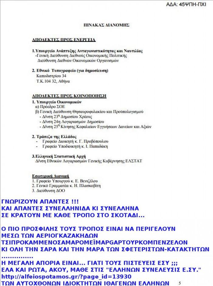 ΑΥΞΗΣΗ ΜΕΡΙΔΙΟΥ ΣΤΟ ΔΝΤ 2011 (5)