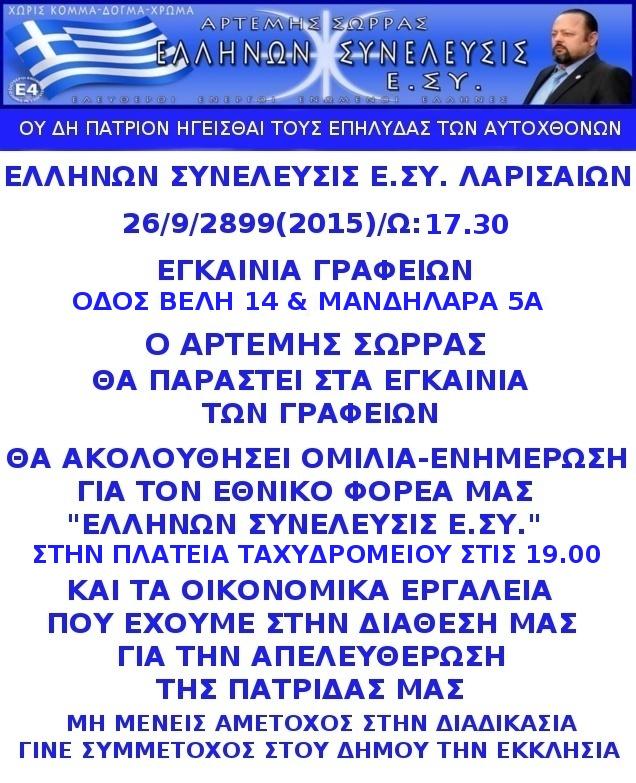 ΕΓΚΑΙΝΙΑ ΓΡΑΦΕΙΩΝ ΕΣΥ ΛΑΡΙΣΑΙΩΝ1