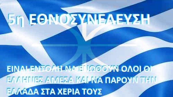 Δικηγόρος Αθ. Γεωργοσοπούλου: Επιτακτική ανάγκη , το Έθνος να αναλάβει τον ρόλο που του πρέπει για την επανάκτηση της ομαλότητος ,την ανάκτηση της εθνικής μας κυριαρχίας και την επανεγκαθίδρυση της Ελλήνων Πολιτείας.
