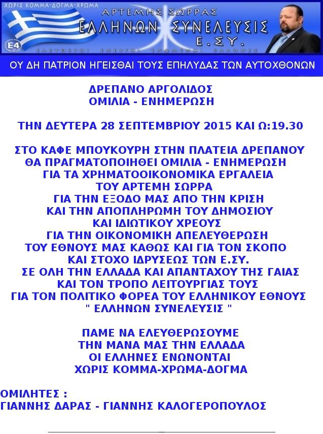 ΕΚΔΗΛΩΣΗ ΔΡΕΠΑΝΟ ΑΡΓΟΛΙΔΟΣ