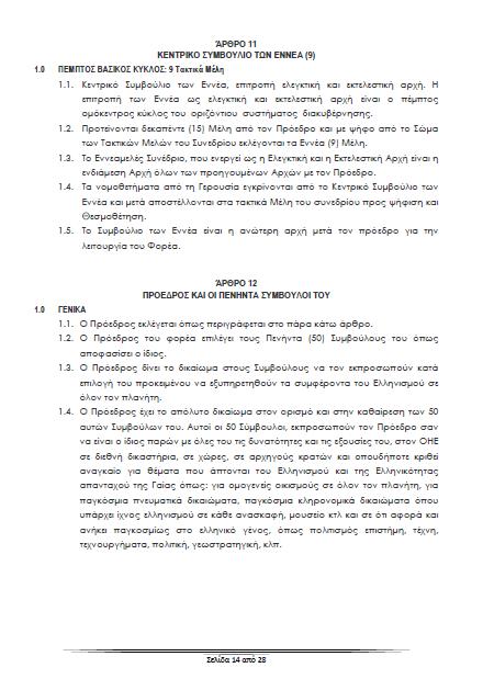 ΚΑΤΑΣΤΑΤΙΚΟ ΦΟΡΕΑ 14 ΔΙΟΡΘΩΣΗ