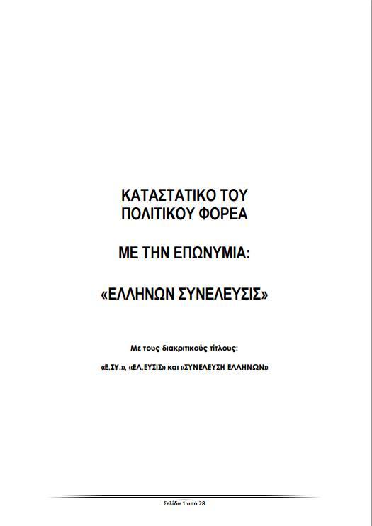 ΚΑΤΑΣΤΑΤΙΚΟ 1