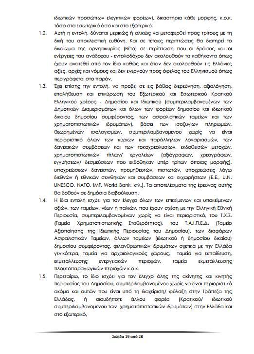 ΚΑΤΑΣΤΑΤΙΚΟ 19