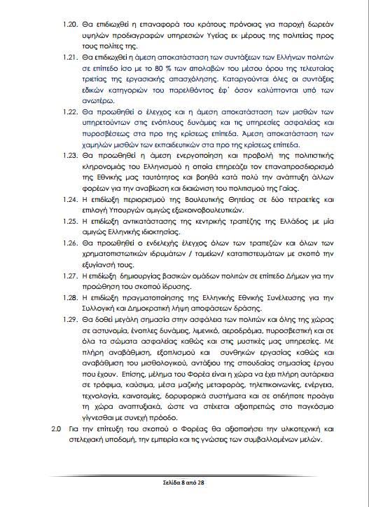 ΚΑΤΑΣΤΑΤΙΚΟ 8