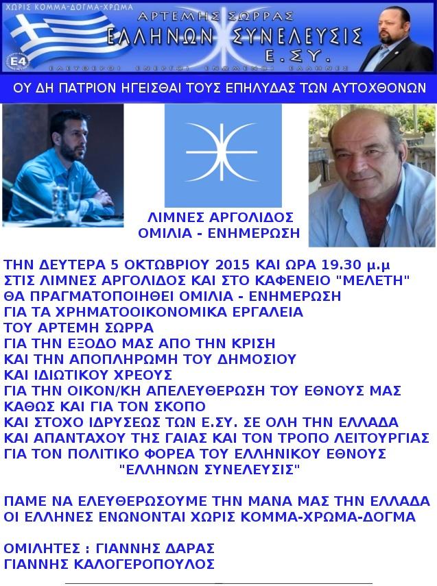 ΟΜΙΛΙΑ-ΕΝΗΜΕΡΩΣΗ ΛΙΜΝΕΣ ΑΡΓΟΛΙΔΟΣ
