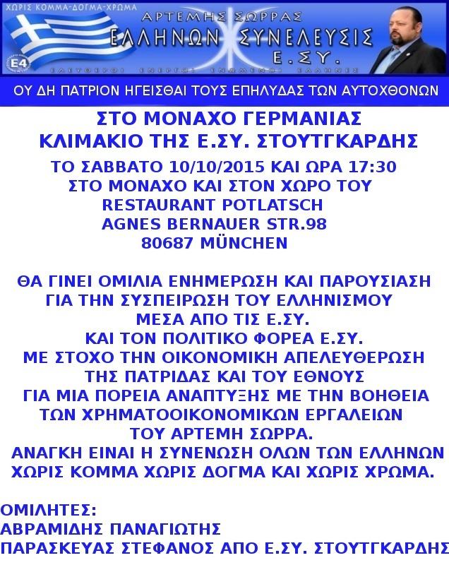 ΟΜΙΛΙΑ ΣΤΟ ΜΟΝΑΧΟ