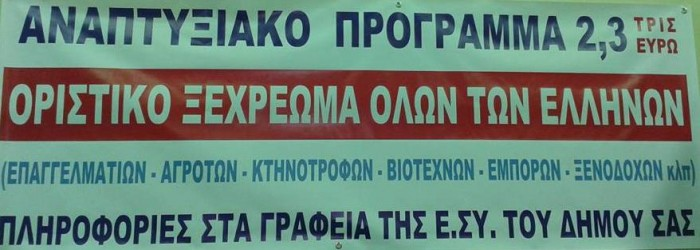ΑΝΑΠΤΥΞΙΑΚΟ ΠΡΟΓΡΑΜΜΑ 2,3 ΤΡΙΣ