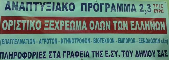 http://alfeiospotamos.gr/?p=18226