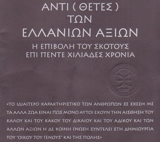 ΑΝΤΙΑΞΙΕΣ