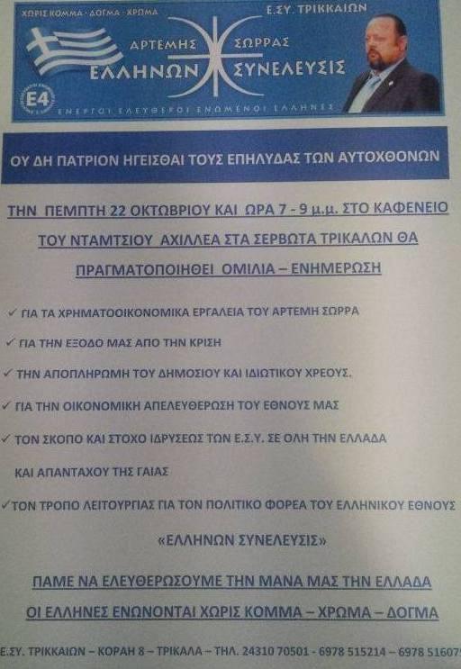 ΕΚΔΗΛΩΣΗ ΣΕΡΒΩΤΑ ΤΡΙΚΑΛΩΝ
