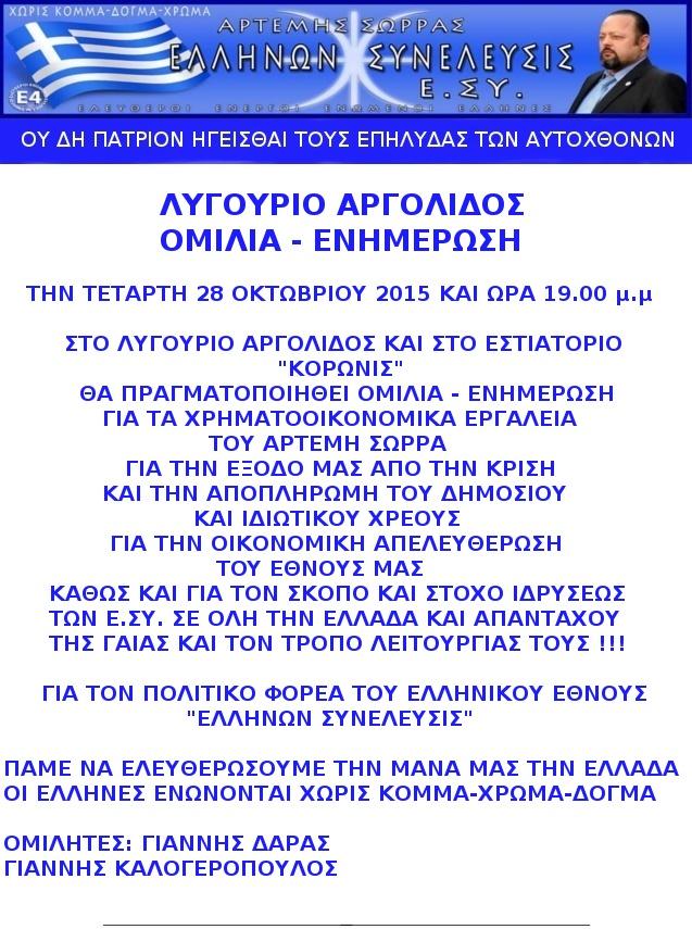 ΕΝΗΜΕΡΩΣΗ ΛΥΓΟΥΡΙΟ ΑΡΓΟΛΙΔΟΣ 28 10 2899
