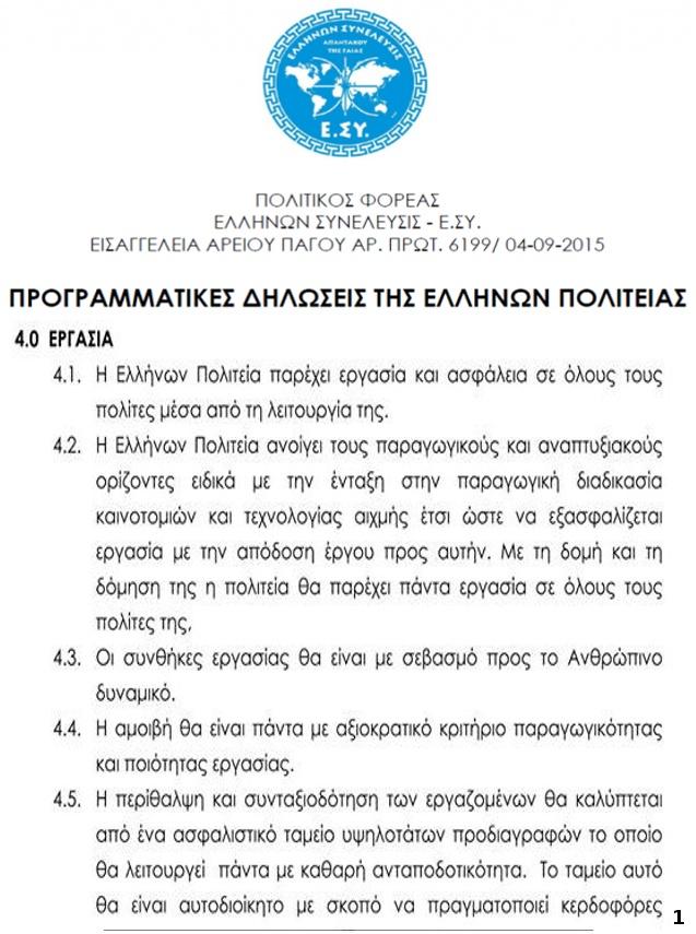 ΕΡΓΑΣΙΑ-ΤΑΜΕΙΑ-ΣΥΝΤΑΞΗ 1
