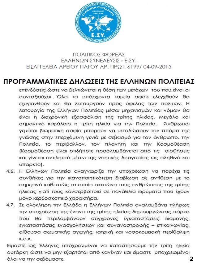 ΕΡΓΑΣΙΑ-ΤΑΜΕΙΑ-ΣΥΝΤΑΞΗ 2
