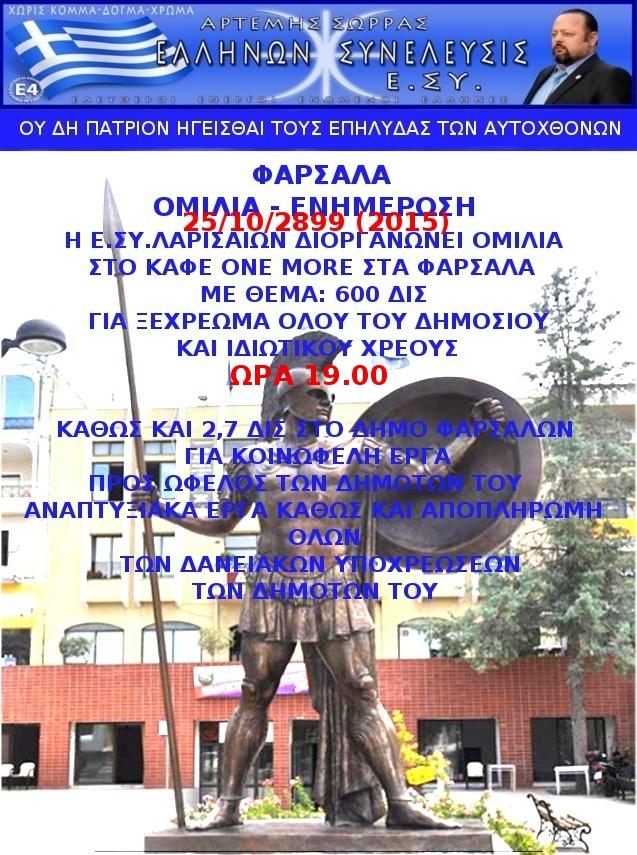 Η Ε.ΣΥ. ΛΑΡΙΣΑΙΩΝ ΣΤΑ ΦΑΡΣΑΛΑ