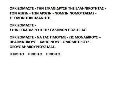 ΜΕΤΟΥΣΙΩΣΗ 7