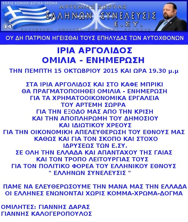 ΟΜΙΛΙΑ ΣΤΑ ΙΡΙΑ ΑΡΓΟΛΙΔΟΣ 15 10 2915