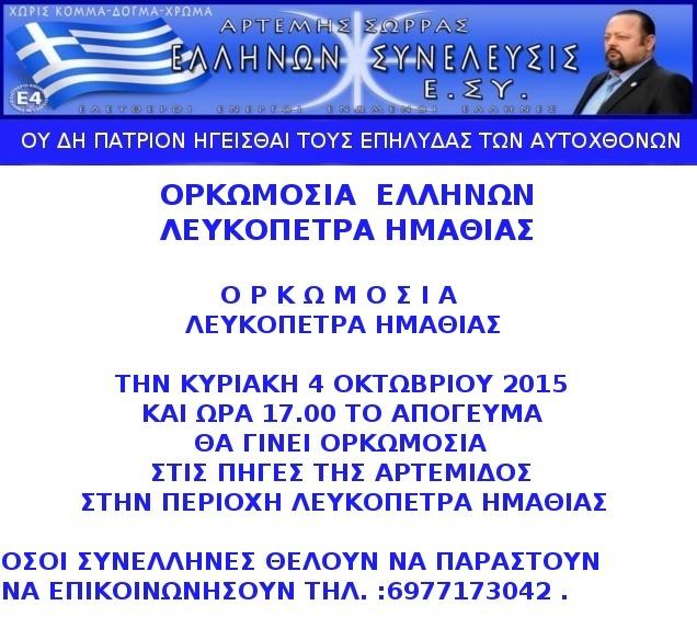 ΟΡΚΩΜΟΣΙΑ ΛΕΥΚΟΠΕΤΡΑ ΗΜΑΘΙΑΣ1