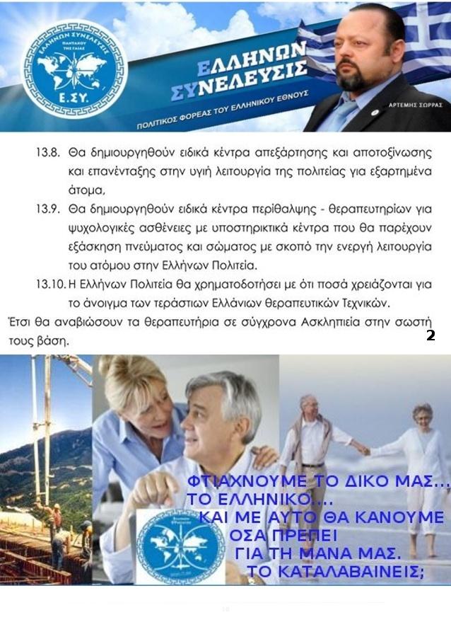 ΠΟΛΙΤΙΚΟΣ ΦΟΡΕΑΣ Ε.ΣΥ ΥΓΕΙΑ 2