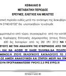 """20.000/άτομο χ 4μελή οικογένεια = 80.000 ευρώ !!! ΓΙΑ ΑΜΕΣΗ ΑΝΑΚΟΥΦΙΣΗ ΤΩΝ ΕΛΛΗΝΩΝ ΣΤΟ ΠΡΟΓΡΑΜΜΑ ΤΟΥ ΦΟΡΕΑ """"ΕΛΛΗΝΩΝ ΣΥΝΕΛΕΥΣΙΣ"""" !!! ΣΥΝΕΛΛΗΝΕΣ ΑΚΟΜΑ ΚΑΘΟΣΑΣΤΕ ;;;"""