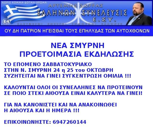 ΠΡΟΣΕΧΗΣ ΕΚΔΗΛΩΣΗ ΝΕΑ ΣΜΥΡΝΗ1