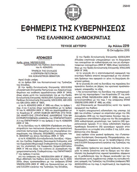 ΦΕΚ 2219 ΤΡΑΠΕΖΑ ΕΛΛΑΔΟΣ