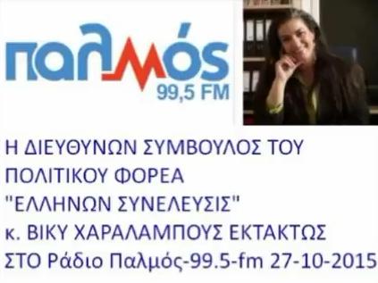 ΧΑΡΑΛΑΜΠΟΥΣ