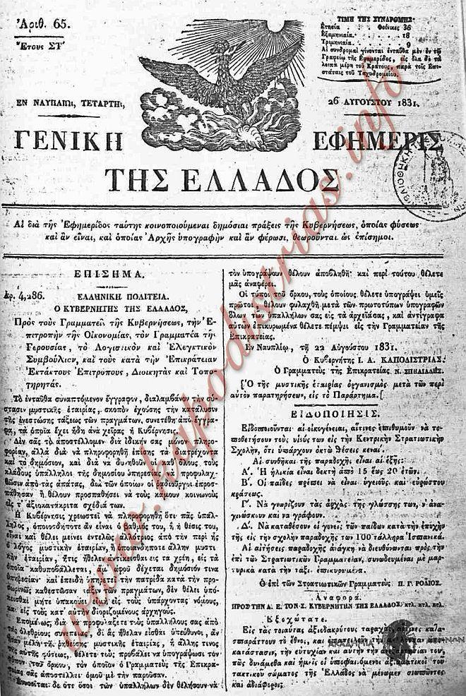 http://www.kapodistrias.info/dimosia-dioikisi/170-egiklios-4286