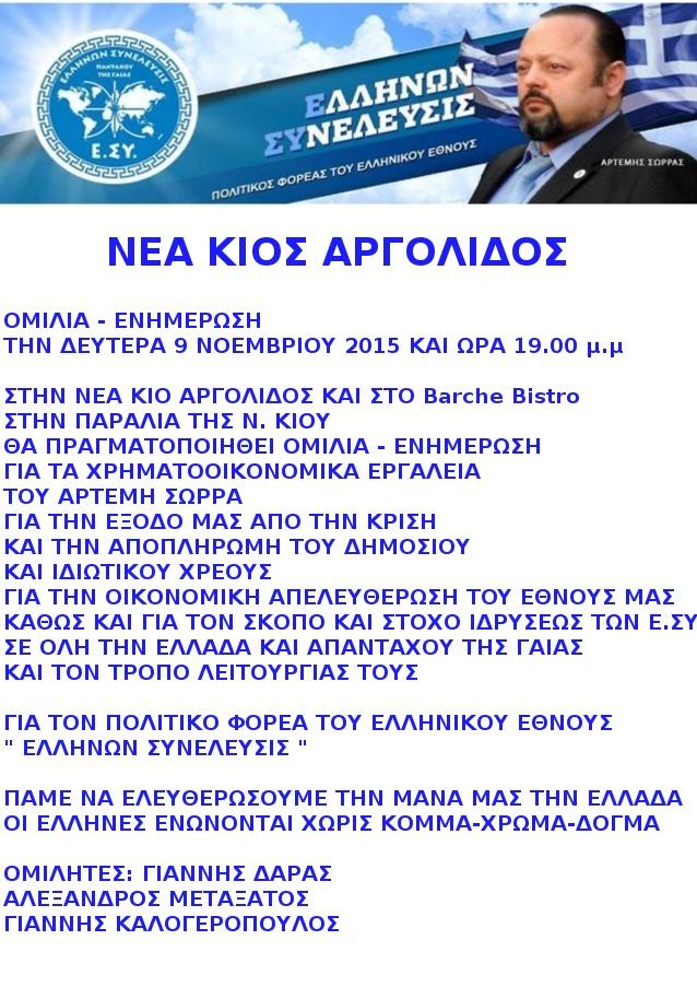 ΕΚΔΗΛΩΣΗ ΝΕΑ ΚΙΟΣ ΑΡΓΟΛΙΔΟΣ