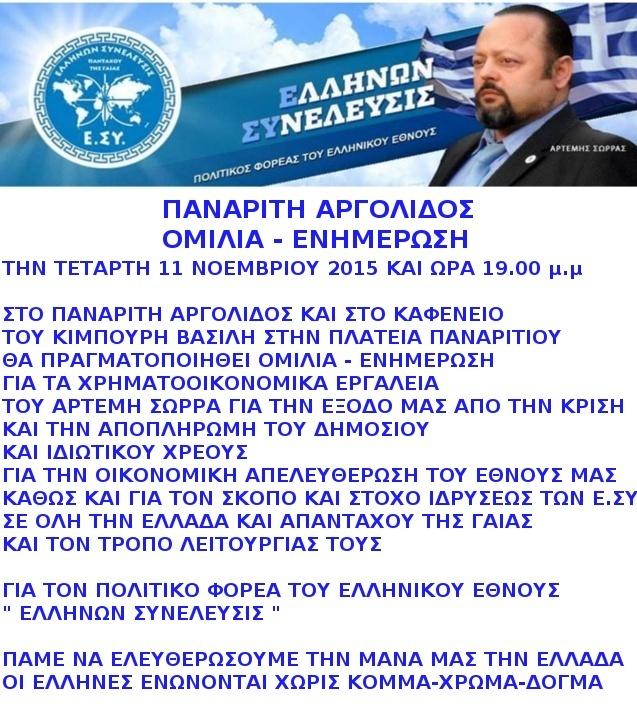 ΕΚΔΗΛΩΣΗ ΠΑΝΑΡΙΤΗ ΑΡΓΟΛΙΔΟΣ