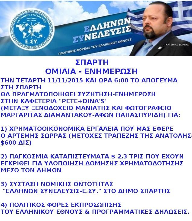 ΣΠΑΡΤΗ ΟΜΙΛΙΑ-ΕΝΗΜΕΡΩΣΗ