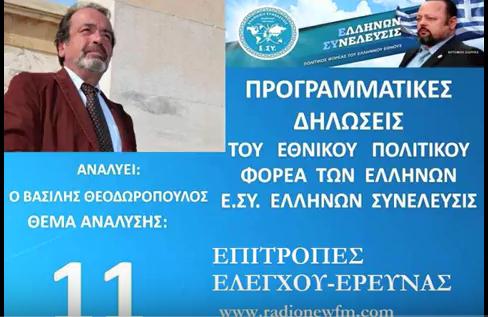ΑΝΑΛΥΣΗ ΠΡΟΓΡΑΜΜΑΤΙΚΩΝ ΔΗΛΩΣΕΩΝ