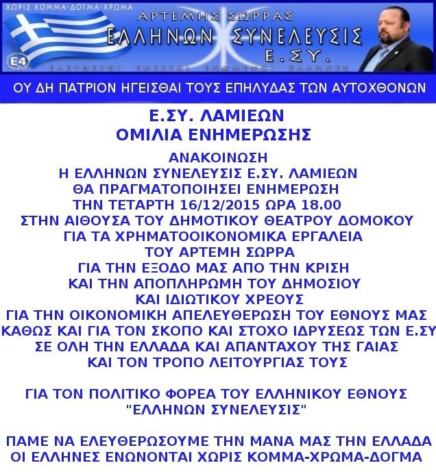 ΕΣΥ ΛΑΜΙΕΩΝ ΟΜΙΛΙΑ ΔΟΜΟΚΟΣ