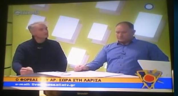 ΕΣΥ ΛΑΡΙΣΑΙΩΝ ΣΤΟ ΘΕΣΣΑΛΙΑ ΤΒ