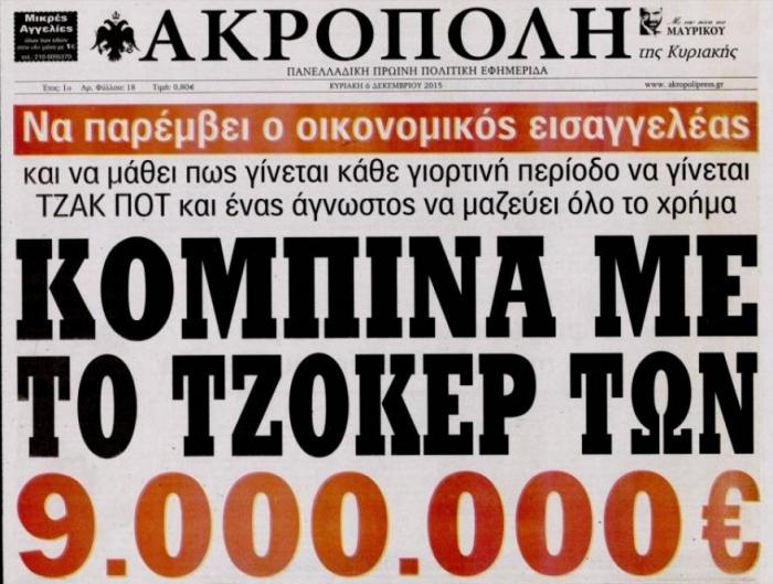 ΚΟΜΠΙΝΑ ΤΖΟΚΕΡ
