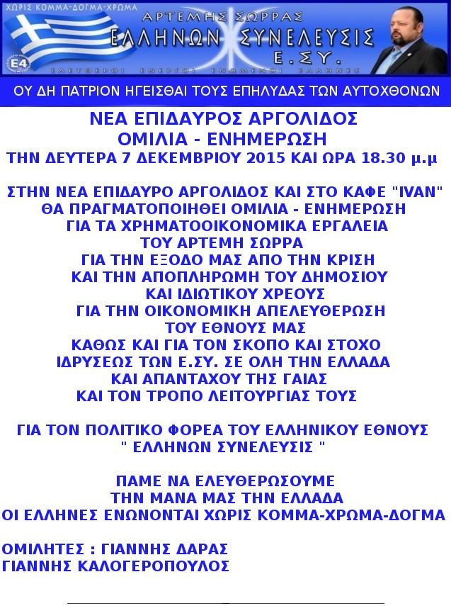 ΟΜΙΛΙΑ ΝΕΑ ΕΠΙΔΑΥΡΟΣ